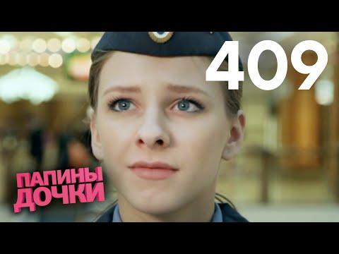 Папины дочки | Сезон 20 | Серия 409