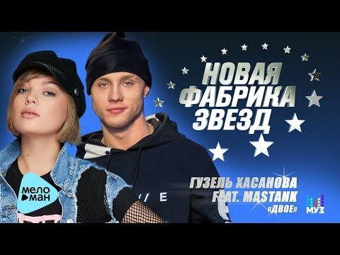 Гузель Хасанова – Двое feat  MASTANK (Official Audio 2017)