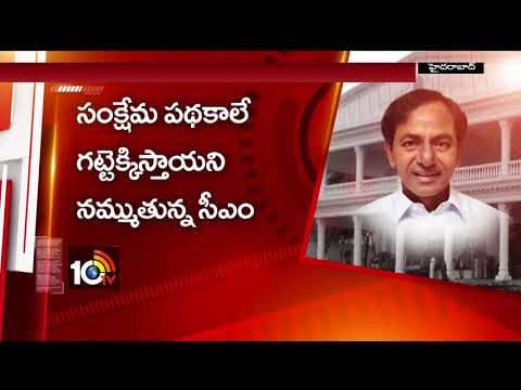 Telangana Cabinet Meeting to be Held Today | Grama Panchayat Election | Govt Welfare Schemes | 10TV