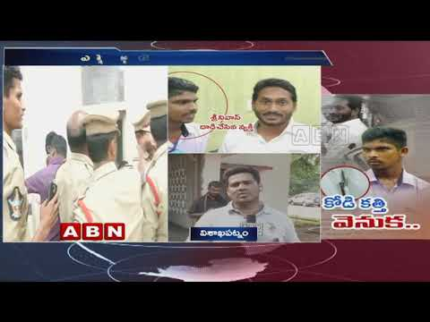 Stabbing case : SIT investigates Accused Srinivasa Rao who attack YS Jagan