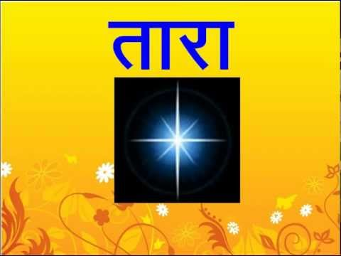HINDI WORDS WITH AA KI MAATRA PRACTICE FOR CHILDREN