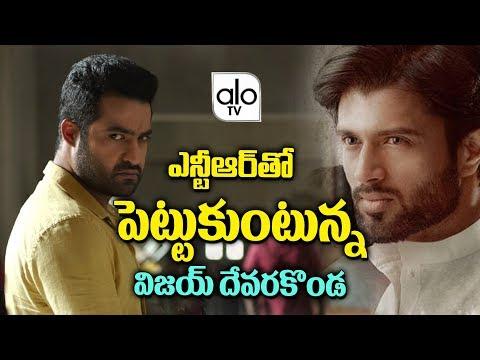 NTR Vs Vijay Devarakonda | Aravinda Sametha Vs Nota | Telugu Movies 2018 | Tollywood | Alo TV