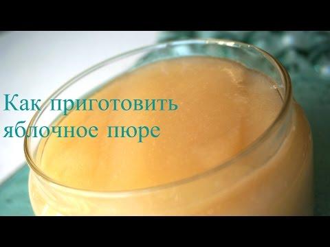 Как приготовить яблочное пюре - видео