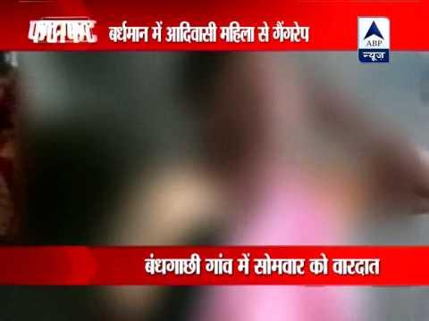 Bardhaman: Adivasi Woman Allegedly Gangraped By Three, 2 Held video