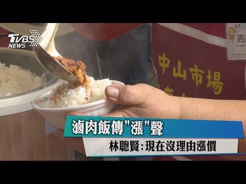 滷肉飯傳「漲」聲 林聰賢:現在沒理由漲價
