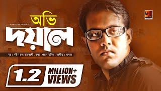 New Bangla Song | Doyal by Ovi | Album Prem Shikari | Official lyrical Video