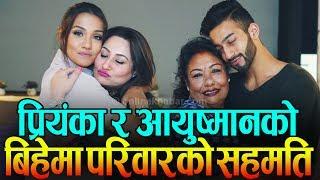 Ok masti talk with Priyanka & Aayusman's family    हाम्रो चुम्बनलाई नेगेटिभ रुपले हेरियो