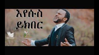 "Daniel Adamssu "" Eyesus Yikber ""  New Amazing Protestant MEzmur 2018(Official Video)"