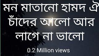 Heart touching Bangla Islamic Song, গানটি শুনলে কান্না পাবে আপনার-