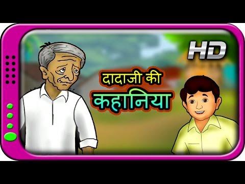 Dadaji ki Kahaniya - Hindi Story for Children with moral   Panchatantra Short Stories for Kids thumbnail