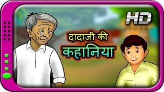 Dadaji ki Kahaniya - Hindi Story for Children with moral | Panchatantra Short Stories for Kids