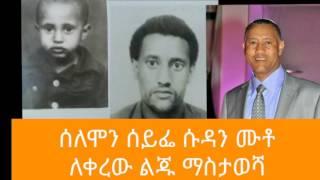 Ethiopian music  ሰለሞን ሰይፌ 2016