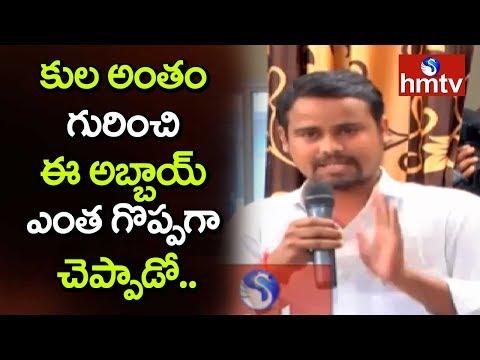 Student Power Full Speech About Caste Feeling    Prema Vs Parents   hmtv