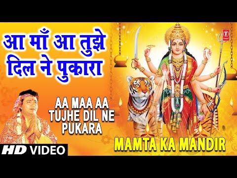 Aa Maa Aa Tujhe Dil Ne Pukara Gulshan Kumar [full Song] Mamta Ka Mandir video