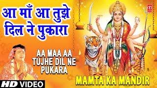 Aa Maa Aa Tujhe Dil Ne Pukara Gulshan Kumar [Full Song] Mamta Ka Mandir