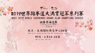 Day1 Court A Open Qualification Tournament I for Wuxi 2019 World Taekwondo Grand Slam