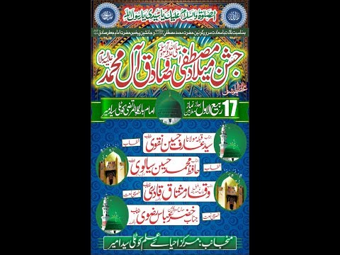 Live Mehil Milad e Mustafa saws/ Sadiq e Ally Muhammad as 17 Rabi ul awal 2018  Kotli Said Amir