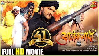 Aatankwadi - आतंकवादी  | Full HD Bhojpuri Movie 2017 | Khesari Lal Yadav