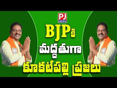 Peoples opinion on BJP Party in Kukatpally || PJ NEWS