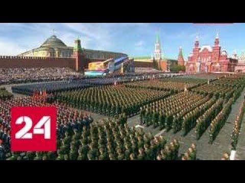 На Красной площади в Москве начался Парад Победы - Россия 24