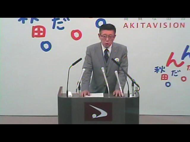 平成29年1月30日「知事記者会見」