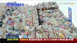 廢塑膠再生!台灣做出純回收料瓶.還可煉油 世界翻轉中 20170226