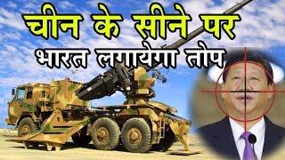 China के Border पर India लगाएगा Hovitzer तोप | भारत की ताकत से हैरान हुआ चीन