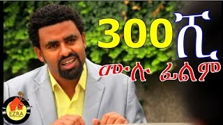 New Ethiopian Movie - 300 Shi Full 2015