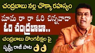 చంద్రబాబు నల్లచొక్కా రహస్యం | YSRCP Leader Prudhvi Raj Sansational Interview | Filmylooks