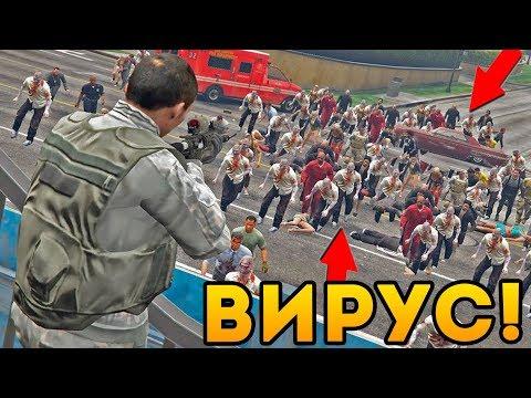 ВИРУС В ГОРОДЕ! ЭВАКУАЦИЯ ВСЕХ ЛЮДЕЙ В БУНКЕР! GTA:CRMP