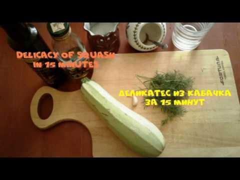 Деликатес из кабачка за 15 минут/Delicacy of squash in 15 minutes