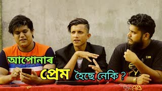 Talk Show || OLaCrazy || NEW ASSAMESE FUNNY VIDEO 2019