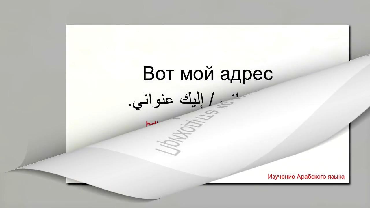 арабский язык для начинающих pdf