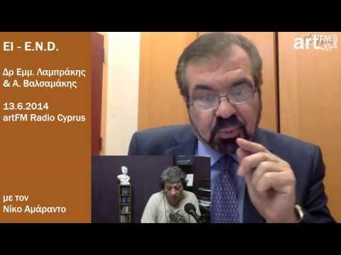 ΕΙ - Ε.Ν.D. Λαμπράκης, Βαλσαμάκης 13.6.2014 artFM Radio Cyprus
