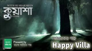 SUNDAY SUSPENSE 'Happy Villa' By Kuasha Series - Bengali Audio Story