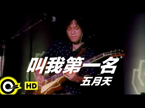 五月天 Mayday【叫我第一名 Call Me No.1】Official Music Video