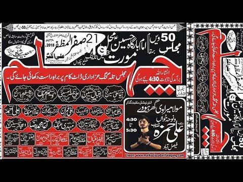 Live Majlis 21 Safar Hussain Mehal Murat Talagang 2018/1440