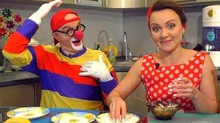 Готовим ДЕСЕРТ с клоуном Димой! простые рецепты. видео для детей СЛАДКИЕ РЕЦЕПТЫ для детей