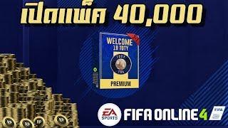 เปิดแพ็คใหม่ 4800 8ชุด !!! FIFA ONLINE4