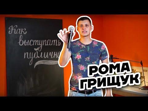 Как Выступать Публично   Рома Грищук