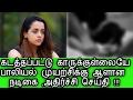 நடிகை பாவனா கடத்தப்பட்டு பாலியல் முயற்சி | Tamil Cinema News|Latest News|Tamil News
