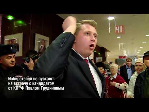 Давка в театре Екатеринбург. Народ не пускают на встречу с кандидатом Грудининым