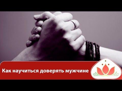Видео как научиться доверять любимому мужчине