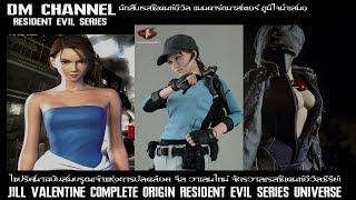 ไขปริศนา!! จักรวาลฉบับสมบรูณ์ Jill Valentine : Resident Evil Series HD1080P 60FPS by DM CHANNEL