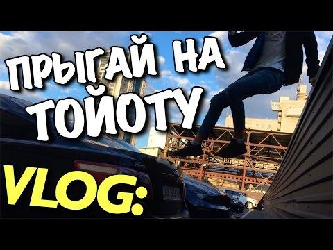 VLOG: ПРЫГАЙ НА TOYOTA / Андрей Мартыненко