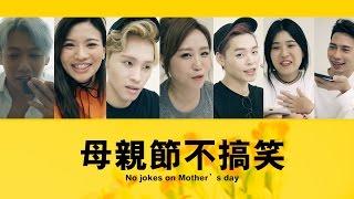 這群人 TGOP│母親節不搞笑 No jokes on Mother's day