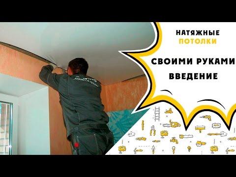 Натяжные потолки своими руками ютуб