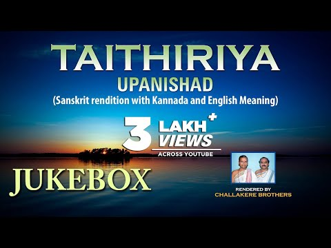 Taithiriya Upanishad || Jukebox || By Challakere Brothers || Sanskrit Devotional Songs