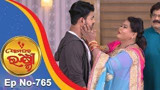 Ama Ghara Laxmi | Full Ep 765 | 18th Oct 2018 | Odia Serial – TarangTV