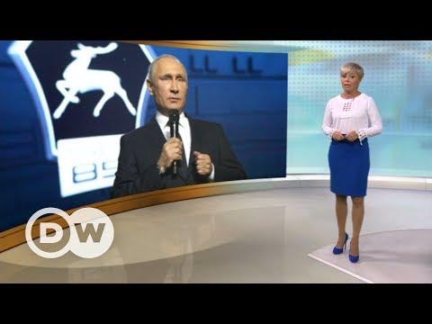 Проект Путин 4.0 глазами немецких экспертов - DW Новости (07.12.2017)